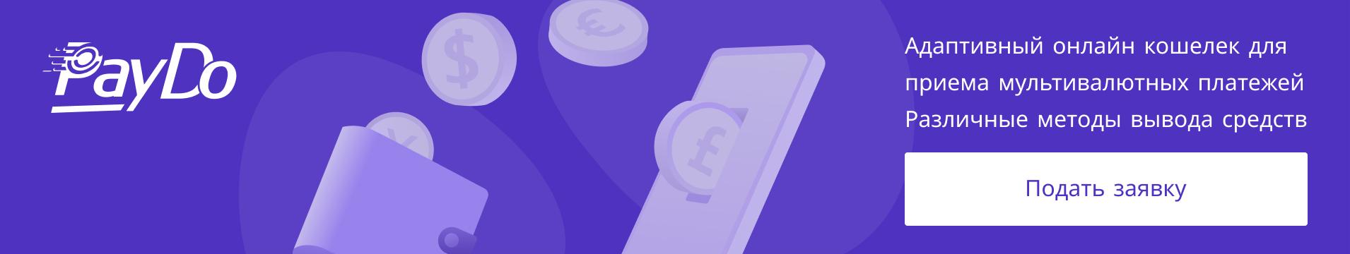 Адаптивный онлайн кошелек для приема мультивалютных платежей Различные методы вывода средств